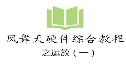 凤舞天硬件综合教程之(运放一)