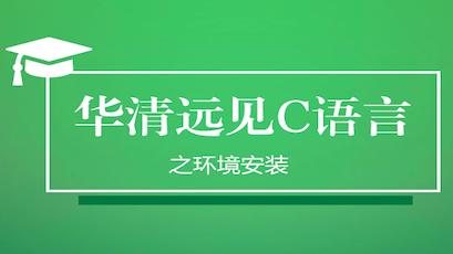 华清远见C语言之环境安装
