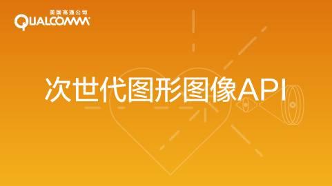 Qualcomm技术公开课|次世代图形图像API