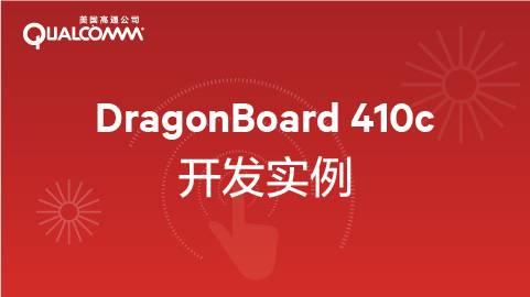 Qualcomm技术公开课|基于DragonBoard的智能管家开发
