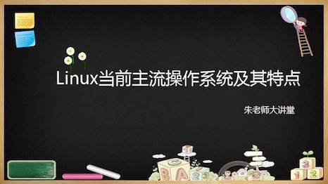 Linux当前主流操作系统及其特点
