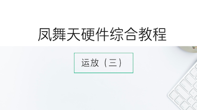 凤舞天硬件综合教程之(运放三)