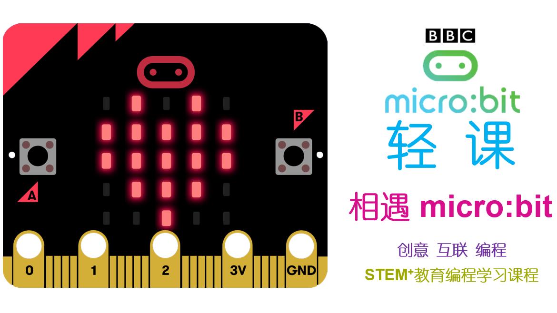 micro:bit 轻课——相遇 micro:bit