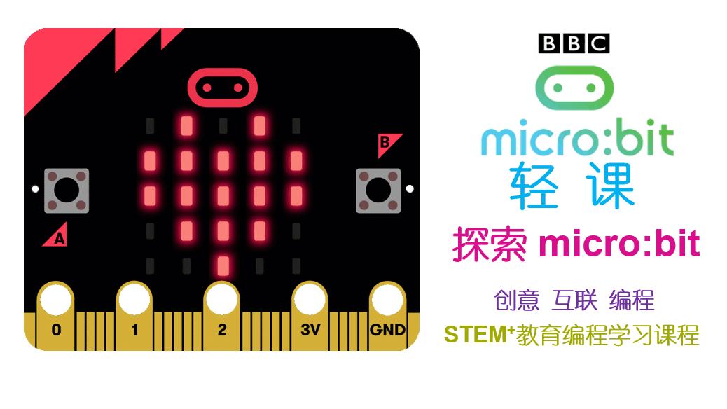 micro:bit 轻课——探索 micro:bit
