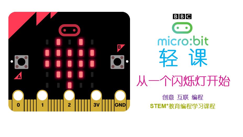 micro:bit 轻课——从一个闪烁灯开始