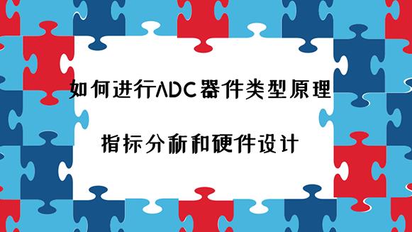 如何进行ADC器件类型原理、指标分析和硬件设计