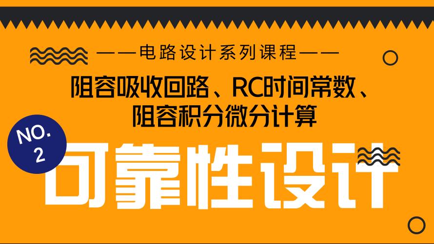 【NO.2 阻容吸收回路及积分微分、RC时间常数计算】大叔支招电路怎样加强可靠性设计?