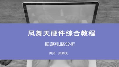 凤舞天硬件综合教程——振荡电路介绍