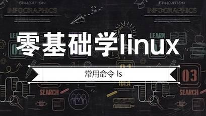 零基础学Linux之常见命令ls