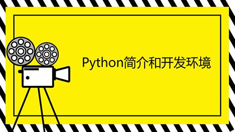 Python简介和开发环境构建