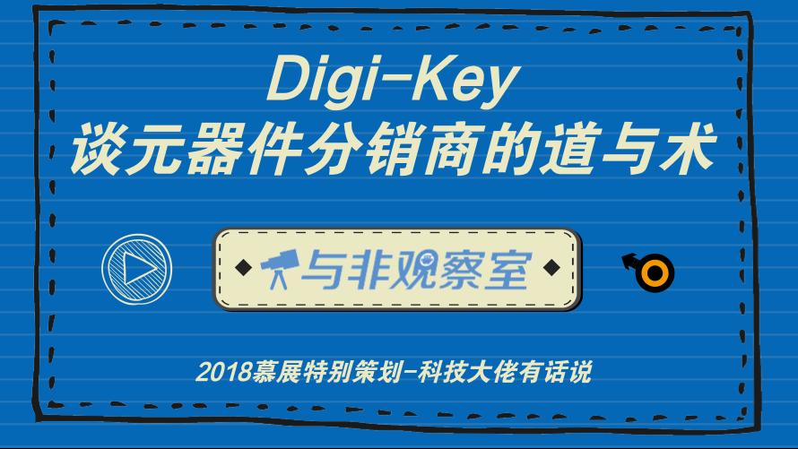 Digi-Key大中华及东南亚地区总经理谈元器件分销商的道与术