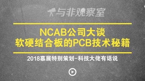 NCAB公司大谈软硬结合板的PCB技术秘籍