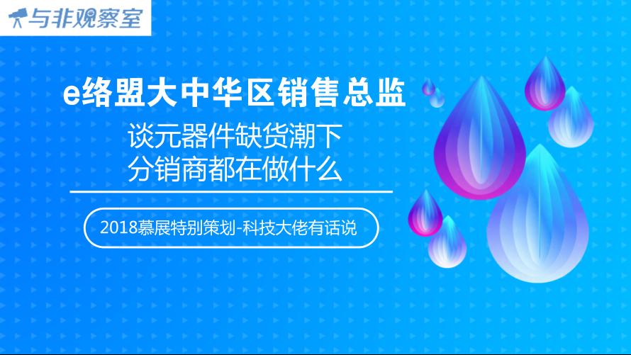 e络盟大中华区销售总监谈元器件缺货潮下分销商都在做什么