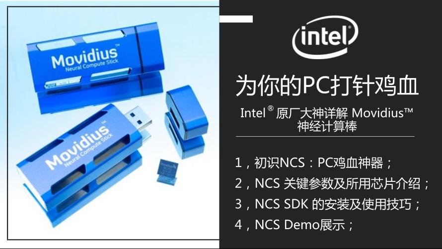 为你的PC打鸡血:英特尔原厂大神详解Movidius™神经计算棒