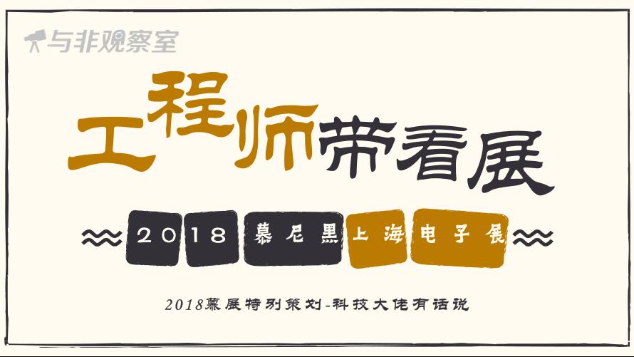 工程师带看展——2018慕尼黑上海电子展