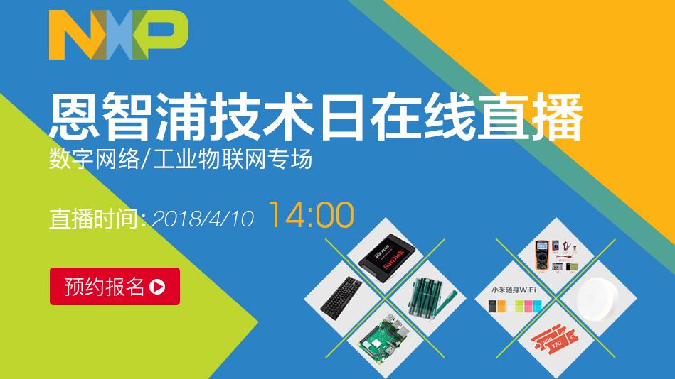 恩智浦技术日在线直播|工业物联网与智能化的未来之路
