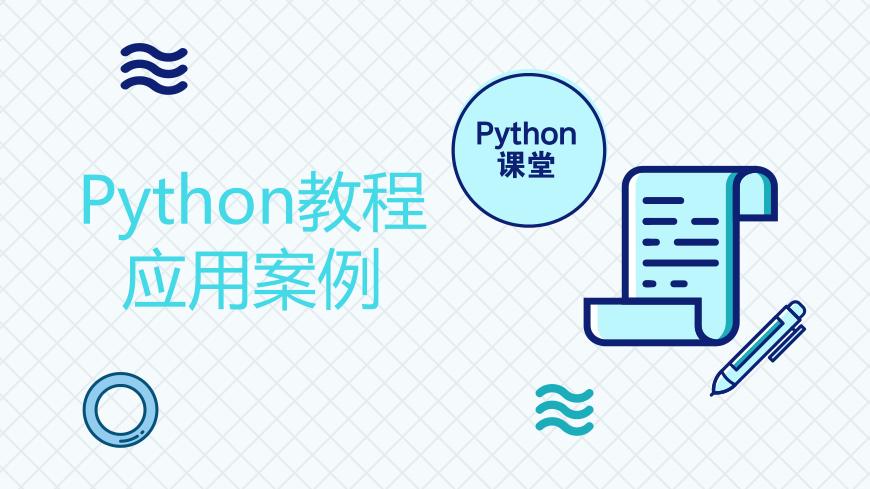 Python教程应用案例