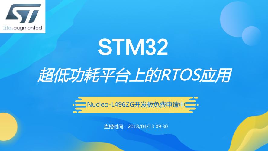 STM32超低功耗平台上的RTOS应用