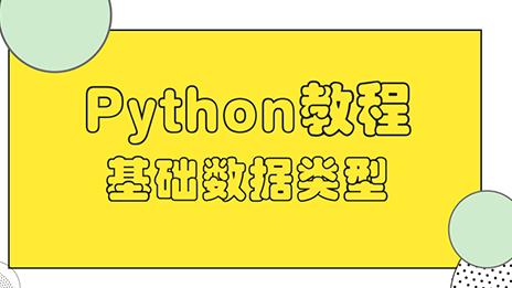 Python基础数据类型