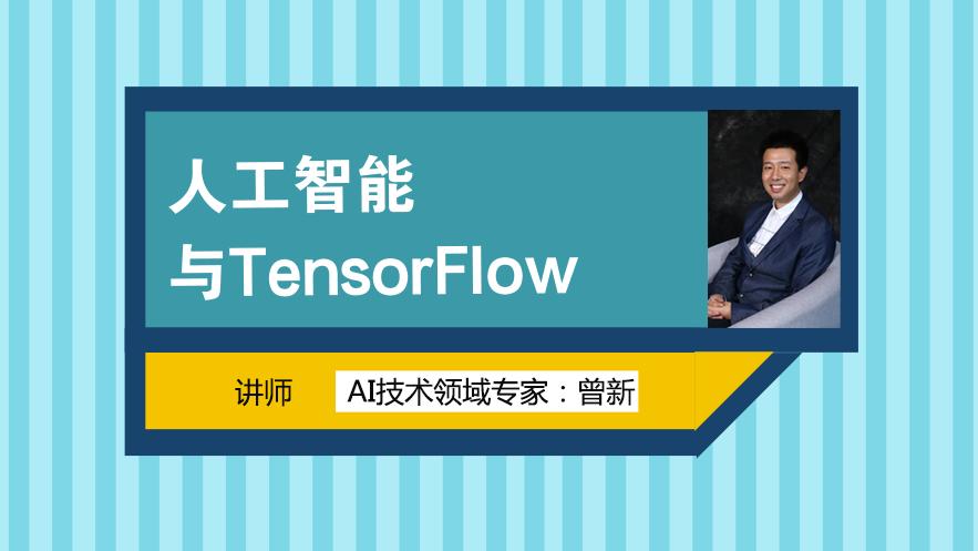AI基础课|人工智能与TensorFlow