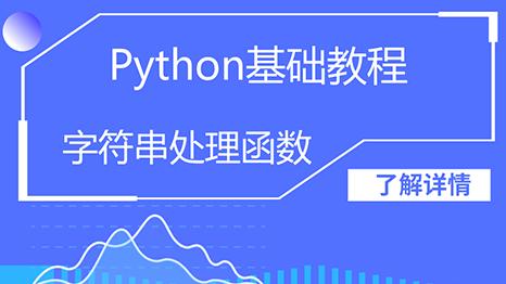 Python教程字符串处理函数