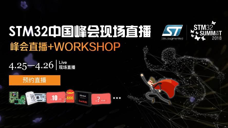 直播|2018年STM32中国峰会:Workshop