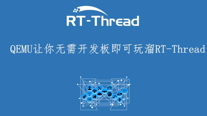 快速上手RT-Thread和env配置工具就这么简单