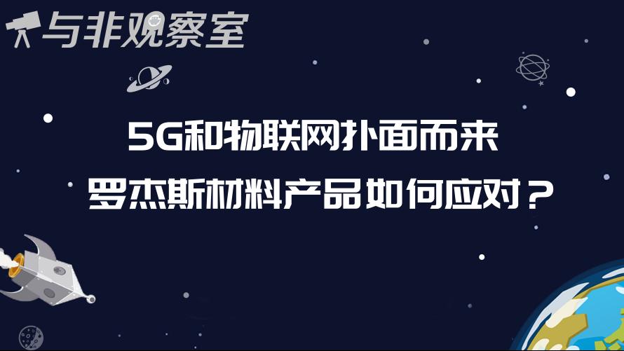 5G和物联网扑面而来,罗杰斯材料产品如何应对?