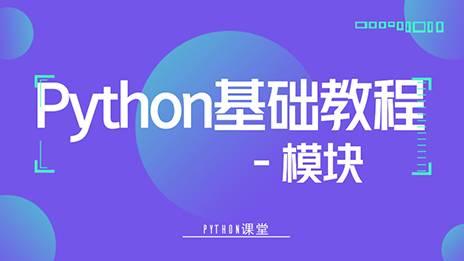 Python基础教程之模块