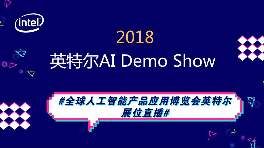 英特尔AI Demo Show