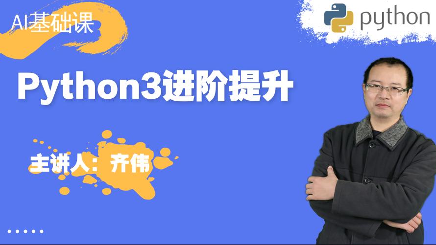 AI基础课|跟着老齐学Python3(二):进阶系列
