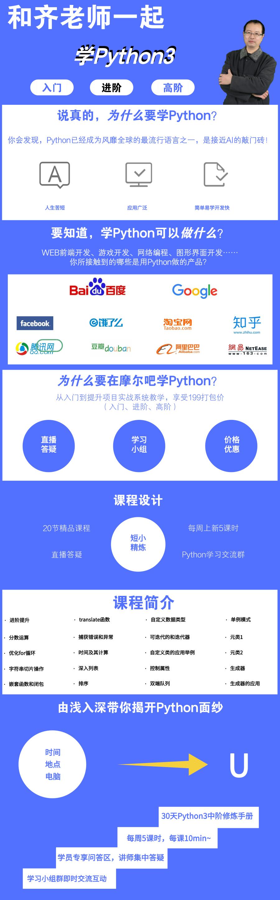python进阶.png