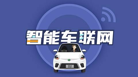 智能WiFi小车开发技术