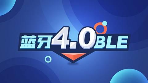 蓝牙4.0BLE开发从入门到精通