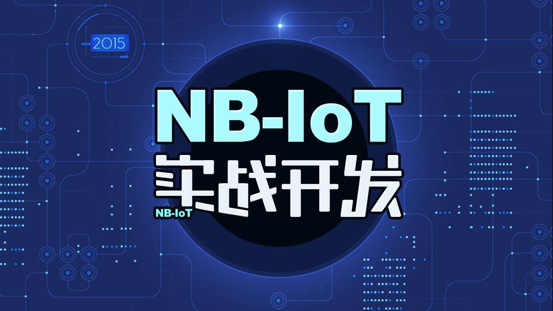 STM32+NB-IoT技术实战开发