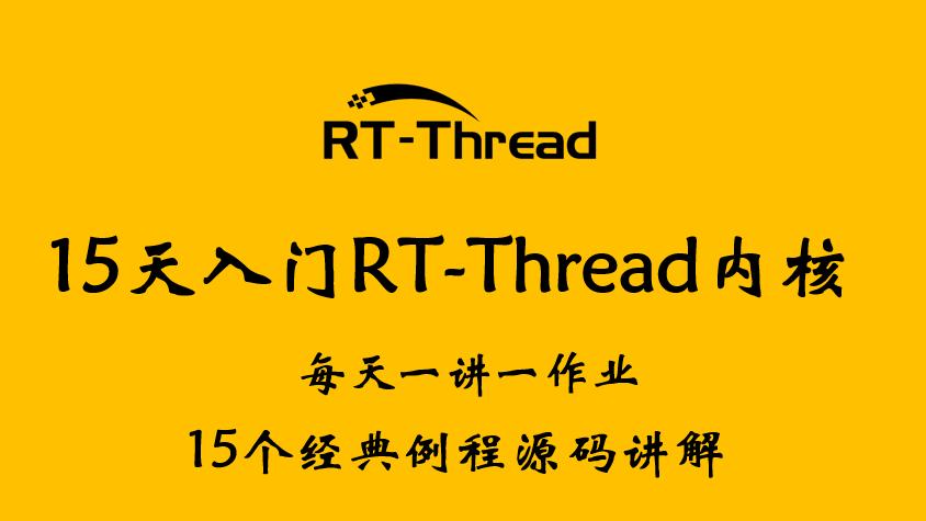 (最新版)RTOS培训-15天入门RT-Thread内核