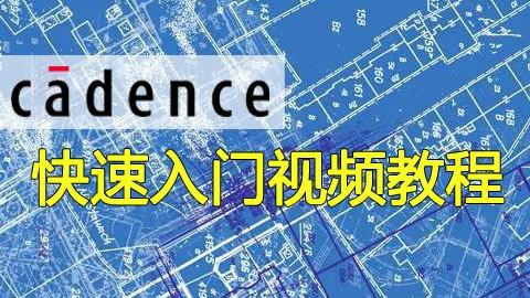 Cadence快速入门视频教程
