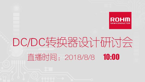 DC/DC转换器设计网络研讨会