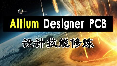 Altium Designer PCB设计技能修炼