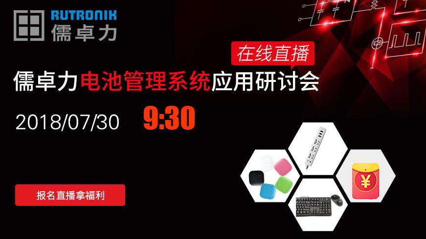 儒卓力电池管理系统应用研讨会