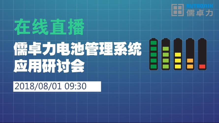 儒卓力电池管理系统应用研讨会(上海站)