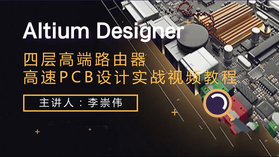 Altium Designer 四层高端路由器高速PCB设计实战视频教程