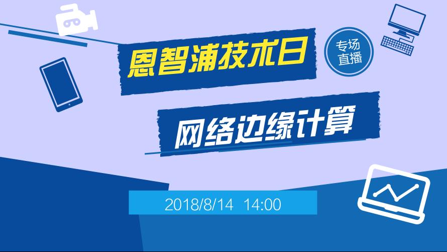 恩智浦技术日直播|网络边缘计算专场直播