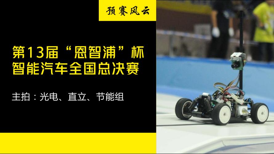 【第13届智能车全国总决赛】预赛直播间1:主拍光电、直立、节能组