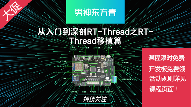 板卡申请---从入门到深剖RT-Thread之RT-Thread移植篇