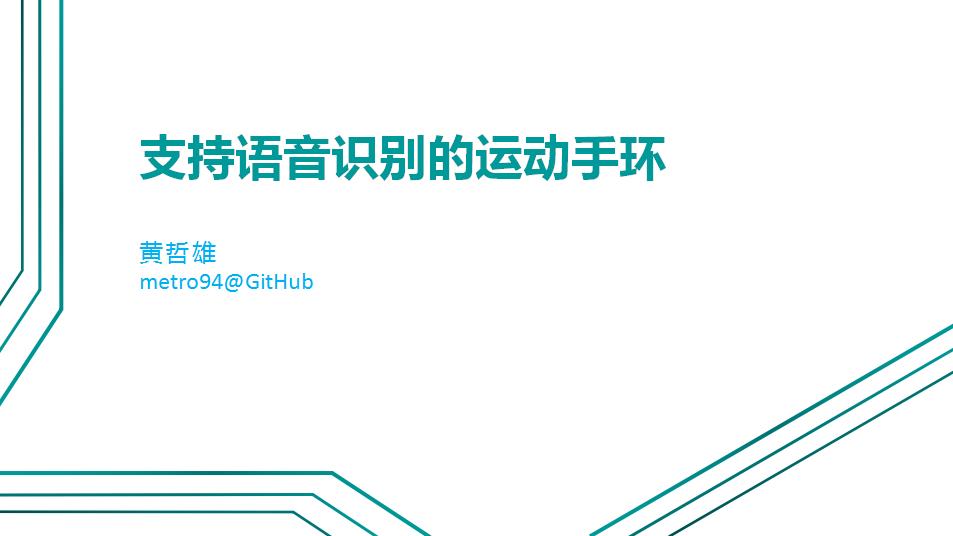 恩智浦LPC挑战赛作品——支持语音识别的运动手环