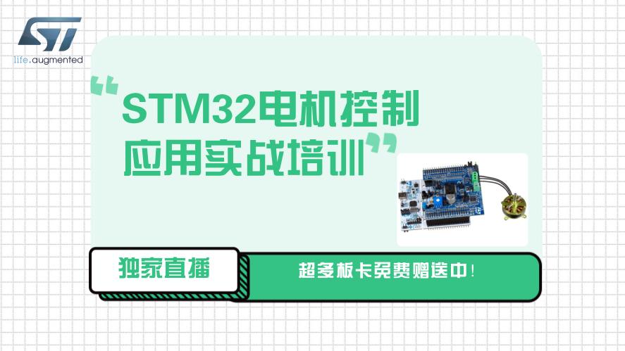 SDK5.0电机库的STM32电机控制应用实战培训