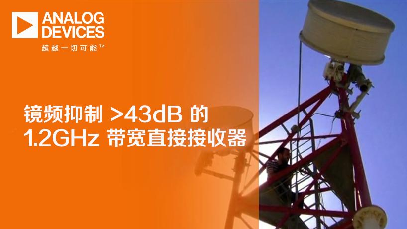 镜频抑制 >43dB 的 1.2GHz 带宽直接接收器