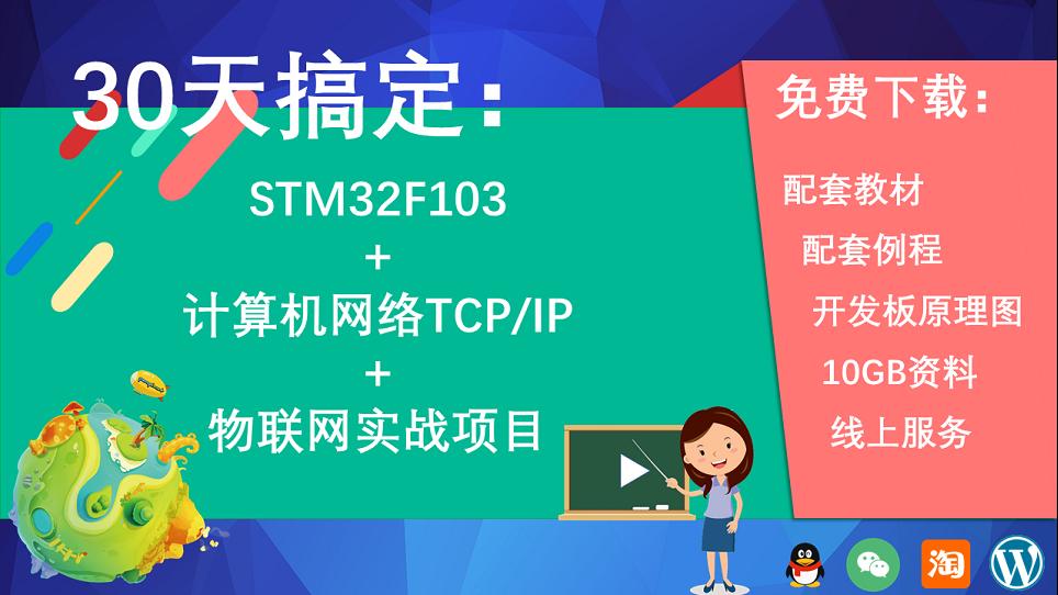 物联网实战大神教你30天搞定STM32