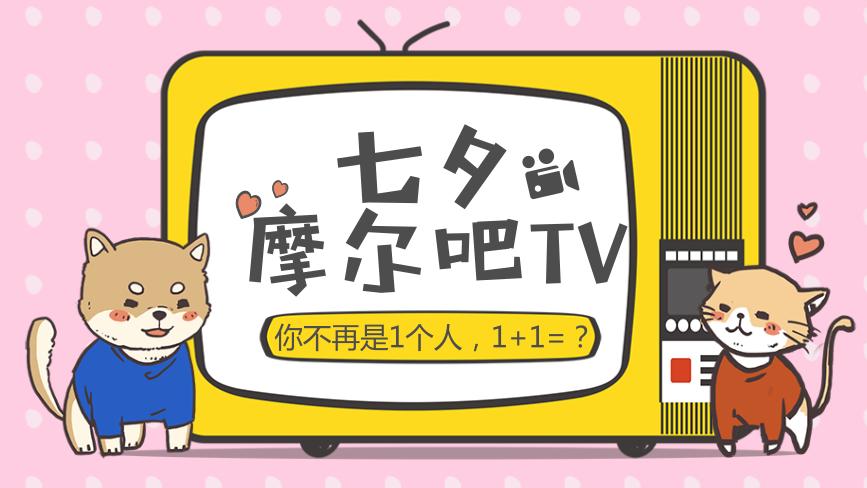 【七夕狗粮】两人买课,一人免单!